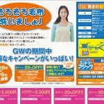 2012GW自社広告